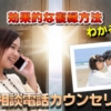 復縁相談電話カウンセリング効果的な復縁方法