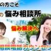 悩み相談電話カウンセリング東京