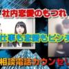 恋愛相談電話カウンセリング社内恋愛