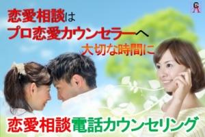 恋愛相談電話カウンセリングプロ恋愛カウンセラー
