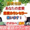 恋愛悩み解決電話恋愛相談カウンセリング