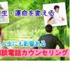 恋愛相談電話カウンセリング 運命を人生を変える!