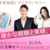 恋愛相談電話カウンセリング