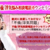 不倫・浮気相談 悩み電話カウンセリング 平和に不倫問題解決!